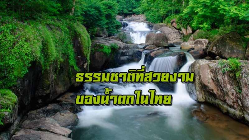 น้ำตกไทยสวยงามติดอันตับโลก